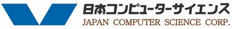 日本コンピューターサイエンス株式会社